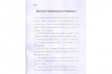 青州市生产经营单位**生产信用承 诺书