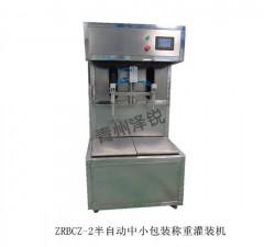 ZRBCZ-2车用尿素灌装机