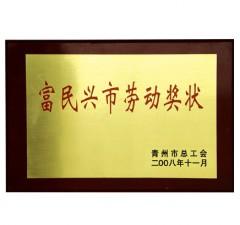 富民兴市劳动奖状