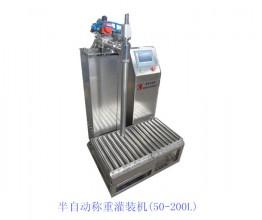 ZRBCZ-1A半自动称重灌装机